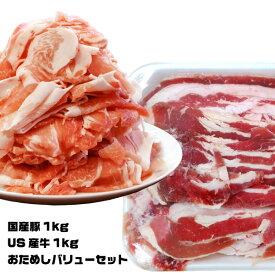 うまかもんお試しバリューセット2kg(牛1kg+豚1kg) 牛豚セット