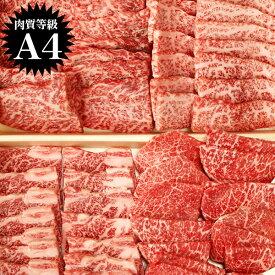 【送料無料】A4等級以上 極撰黒毛和牛 極み焼肉セット 1kg(500g×2パック) バーベキューセット 食べ比べ お祝い 贈り物 お歳暮