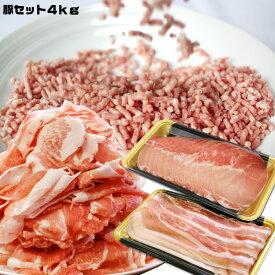 うまかもん豚セット4kg【子供が喜ぶ!まんぷくお肉! おためし 焼肉 豚肉 国産 デンマーク産 US産】