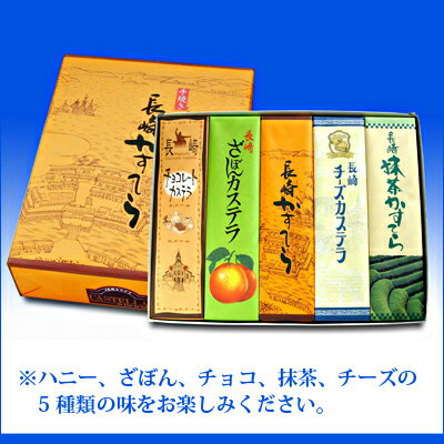 【I】長崎の名店「文旦堂」のカステラ 選べる5本セット カステラ 220g×5【送料無料】