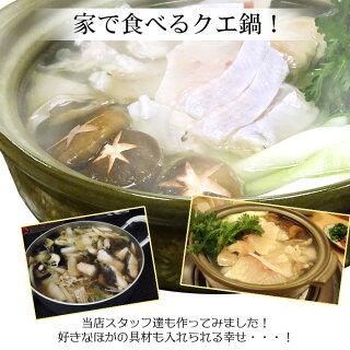 家で食べるクエ鍋