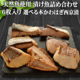 【AA】長崎 壱岐産 天然 魚 無添加 漬け魚 セット 6枚 切り身 厚切り 骨なし 西京漬け 西京漬 西京焼 鰤 ぶり ひらまさ ひらす 真鯛 まだい ホンカワハギ 本かわはぎ さわら 鰆 味噌漬 塩麹 個包装