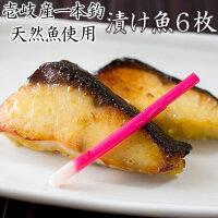 漬け魚セット