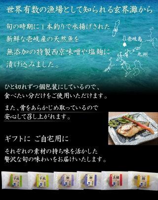 玄海灘に浮かぶ長崎県壱岐島で一本釣りの魚が西京漬け・塩麹漬けになりました