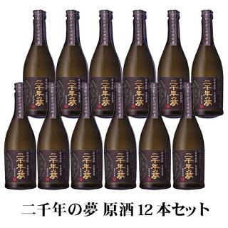 二千年の夢原酒42%720ml12本セット1ケース