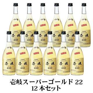 【A】壱岐スーパーゴールド22%720ml12本セット