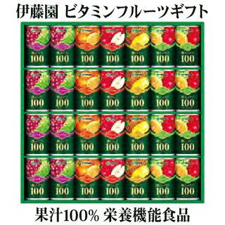 【A】伊藤園ビタミンフルーツギフト数量限定販売