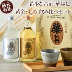 【G】壱岐の華酒造希少な古酒華秘伝2本セット