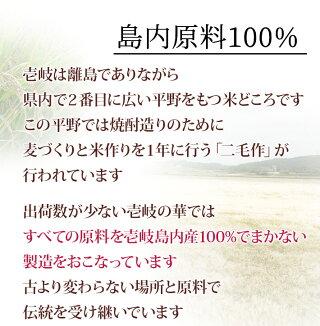 05島内原料100%使用