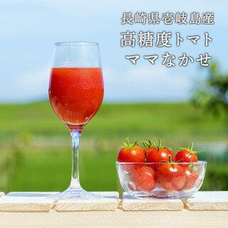 ジュースにしてもおいしい壱岐産フルティカトマトママなかせ