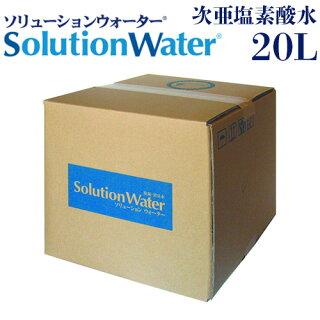 ソリューションウォーター次亜塩素酸水は安心安全にお使いいただけます