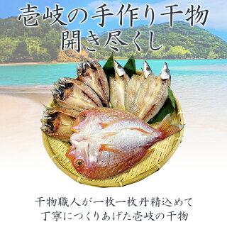 【無添加】【B】壱岐の手造り干物「ひらき」セット