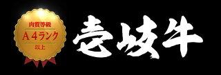 【A4等級以上】【E】壱岐牛焼肉用ロース・カルビ各200g【壱岐】【壱岐牛】【RCP】【05P10Apr13】
