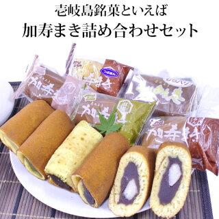 【F】【壱岐銘菓】加寿まき詰め合わせ