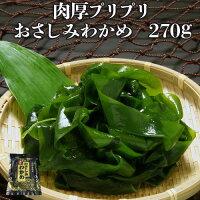 【B】長崎県壱岐産肉厚わかめお刺身わかめとして生でも食べれます