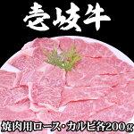 【E】壱岐牛焼肉用ロース・カルビ各200g