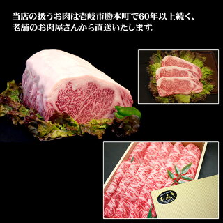 info2老舗が扱うお肉を直送