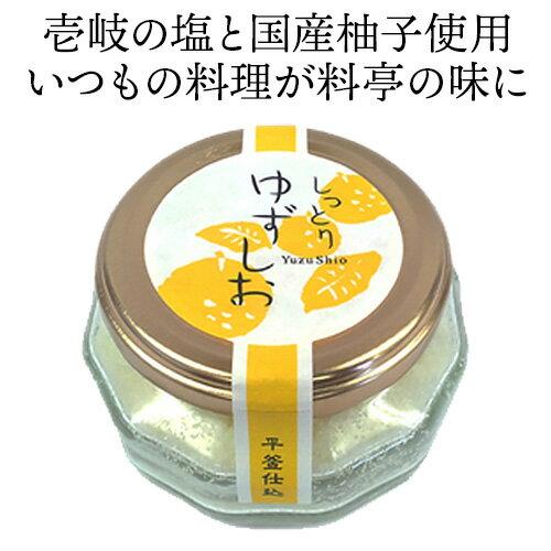 【A】しっとりゆずしお 80g 瓶入 壱岐の蔵酒造 ゆず塩 柚塩 柚子塩