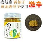 【AA】壱岐産ゆずこしょう激辛の黄色黄金唐辛子使用