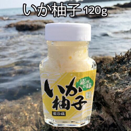 【D】本尾海産 いか塩辛(ゆず) 120g ボリューム満点・大容量サイズ 壱岐 塩辛 おつまみ いか イカ 瓶詰 ゆず いか柚子 ユズ