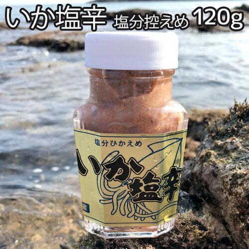 【D】本尾海産 いか塩辛 120g ボリューム満点・大容量サイズ 壱岐からお届け 塩辛 おつまみ いか イカ 珍味 瓶詰