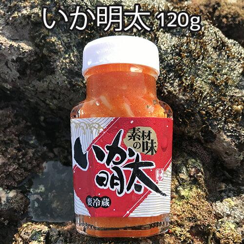 【D】本尾海産 いかさし明太 120g ボリューム満点・大容量サイズ 壱岐 塩辛 おつまみ いか イカめんたい いか明太 瓶詰