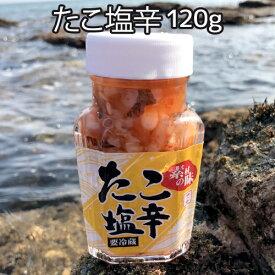 【D】本尾海産 たこの塩辛 120g 珍味 ボリューム満点・大容量サイズ 壱岐 塩辛 おつまみ 蛸 たこ タコ塩辛 瓶詰