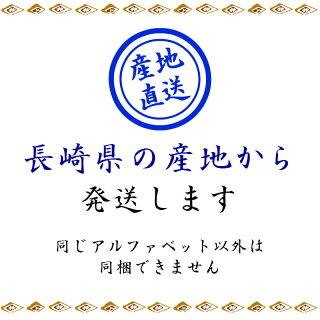 この商品は長崎県から発送します