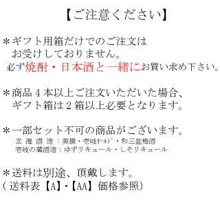 焼酎用ギフトボックス(2本用・3本用)焼酎&日本酒用ラッピング箱
