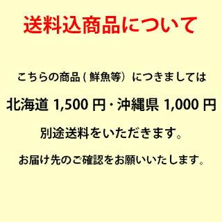 鮮魚北海道沖縄の追加送料について