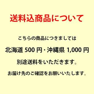 北海道・沖縄は追加送料をいただきます