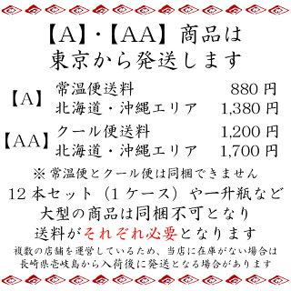九州沖縄北海道は別途追加送料が必要です