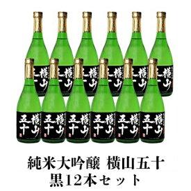 【A】重家酒造 純米大吟醸 横山五十 BLACK 720ml 12本セット 1ケース おまとめ買い(化粧箱なし)日本酒 横山50 黒ラベル 火入れ 16度 送料込