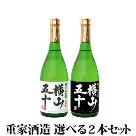 【AA】純米大吟醸 横山五十 飲み比べ 選べる2本セット 重家酒造 日本酒【化粧箱入り】 横山50 720ml 16度 よこやま