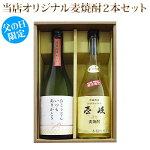 【A】壱岐スーパーゴールド22%・壱岐の島赤オリジナルラベル720ml2本セット