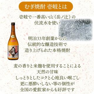 玄海酒造の代表的銘柄むぎ焼酎壱岐