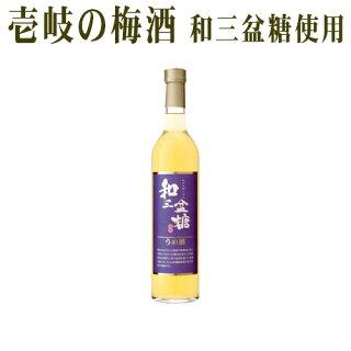 【A】和三盆糖の梅酒15%500ml【RCP】壱岐/焼酎/麦/壱岐焼酎/麦焼酎/