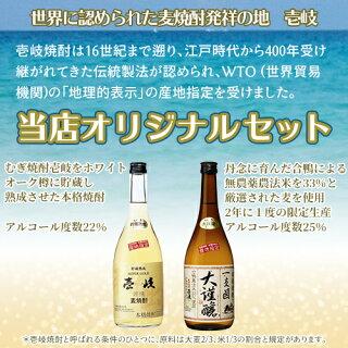 【A】壱岐スーパーゴールド22%・大饉醸25%720ml2本セット玄海酒造
