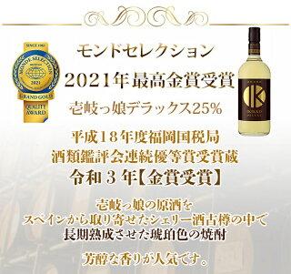 壱岐っ娘デラックス25%はモンドセレクション最高金賞11年連続受賞
