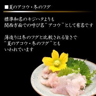 2夏のあこう冬のフグと表現されるほどおいしい魚