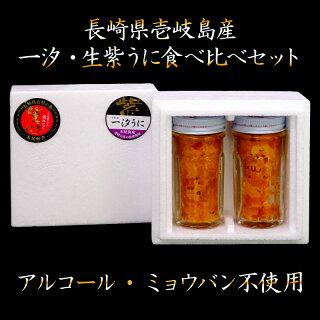 1長崎県壱岐産無添加生うに一汐うに食べ比べ2本セット