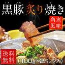 おつまみ 国産 黒豚炙り焼き 角煮 風味 100g×2袋 メール便 送料無料 おかず お弁当のおかず お酒のお供 ご飯のお供 …