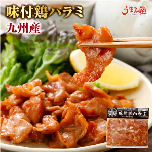 国産 味付 鶏ハラミ 180g 辛子明太子と同時購入で 送料無料 九州産 鶏肉 ハラミ ポイント消化 ごはん おかず グルメ 食品
