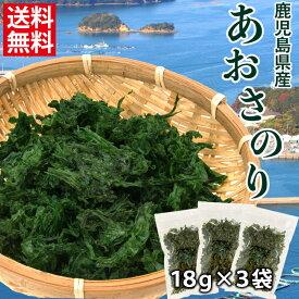 あおさ 海苔 54g (18g×3袋) 鹿児島 国産 メール便 乾燥 青さ ポイント消化 送料無料 常温便 無添加 アーサ