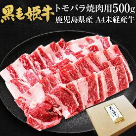 黒毛姫牛 トモバラ 焼肉 500g 黒毛和牛 牛肉 BBQ 鹿児島県産 国産 送料無料 ギフト 贈り物 お取り寄せ 高級 グルメ 土産 特産品 旨さにわけあり