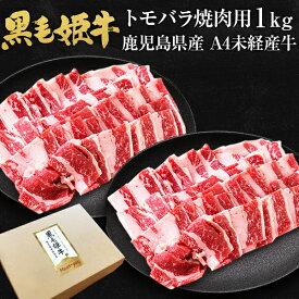 黒毛姫牛 トモバラ 焼肉 1kg 黒毛和牛 牛肉 BBQ 鹿児島県産 国産 送料無料 ギフト 贈り物 お取り寄せ 高級 グルメ 土産 特産品 旨さにわけあり