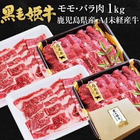 黒毛姫牛 モモ バラ 1kg (500g×2) 黒毛和牛 内モモ バラ肉 BBQ 牛肉 鹿児島県産 国産 送料無料 ギフト 贈り物 お取り寄せ 高級 グルメ 土産 特産品 旨さにわけあり