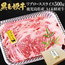 黒毛姫牛 リブロース スライス 焼肉 500g 黒毛和牛 牛肉 BBQ 鹿児島県産 国産 送料無料 ギフト 贈り物 お取り寄せ 高級 グルメ 土産 特産品 旨さにわけあり