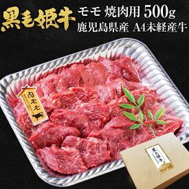 黒毛姫牛 モモ 焼肉 500g 黒毛和牛 牛肉 内もも肉 BBQ 鹿児島県産 国産 送料無料 ギフト 贈り物 お取り寄せ 高級 グルメ 土産 特産品 旨さにわけあり