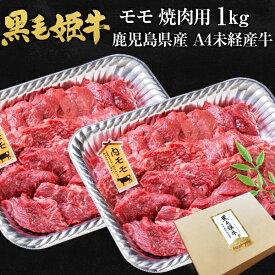 黒毛姫牛 モモ 焼肉 1kg 黒毛和牛 牛肉 内もも肉 BBQ 鹿児島県産 国産 送料無料 ギフト 贈り物 お取り寄せ 高級 グルメ 土産 特産品 旨さにわけあり